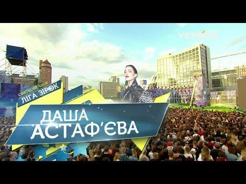 Даша Астафьева | Ліга зірок