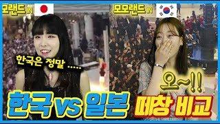 한국인과 일본인이 서로 한국 vs 일본 떼창영상을 비교해본다면 (feat.한국은 역시 자신감)