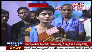 Advocate Rachana Reddy Joins In TJC Party Today