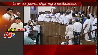 Chaos In AP Assembly || YCP Leaders Protest over 10th Paper Leakage Issue