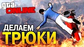 ТРЮКИ НА МОТОЦИКЛАХ в GTA 5 Online