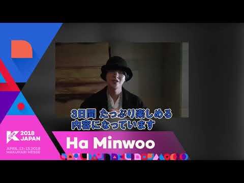 『KCON 2018 JAPAN』Message From Ha Minwoo