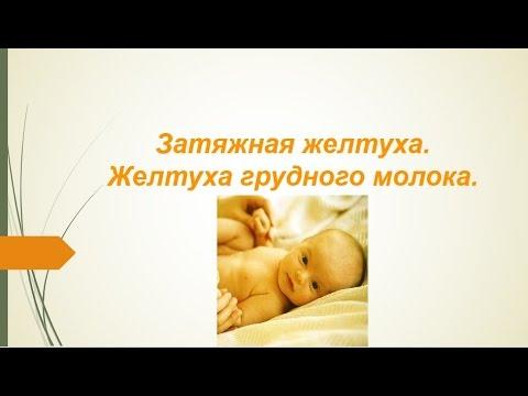Как лечить затянувшуюся желтушку у новорожденного