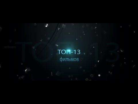 ТОП-13 ожидаемых фильмов в июле 2015