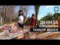 Дениза Хекилаева Разбор Танца mp3