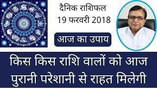 Download video Daily Rashifal 19 February 2018 - किस किस राशि वालों को आज पुरानी परेशानी से राहत मिलेगी