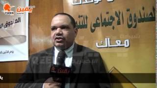 يقين | لقاء مع رافت عباس رئيس القطاع المركزي للخدمات الغير مالية بالصندوق الاجتماعي