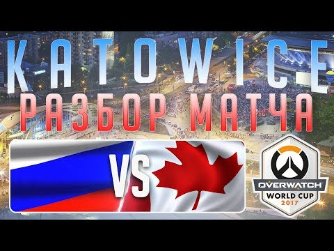 [Аналитика] Разбор игры: Россия - Канада 2017