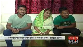 বিশ্বকাপে সুযোগ পাওয়ায় আনন্দে আত্মহারা ক্রিকেটারদের পরিবার   Cricket WC BD Squad   Somoy TV