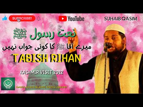Mere Aaqa (SAW) Ka Koi Jawab Nahi By bhai Rihan Tabish