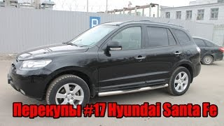 Перекупы #17 Hyundai Santa Fe GLS AT 2008 г.в