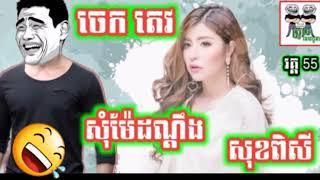 ចេកតេវអើយចេកតេវ _ the troll cambodia | a tev_Yong YI