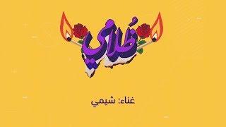 شيمي - ظلامي 2019 Tholami - Sheme