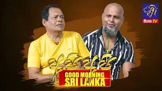 GOOD MORNING SRI LANKA | 01-08-2021