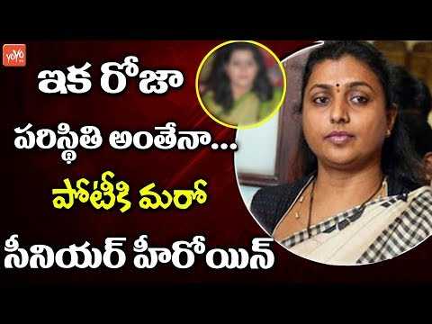 Tollywood Senior Heroine Will Contest on YCP MLA Roja Constituency | AP News | YOYO TV Channel