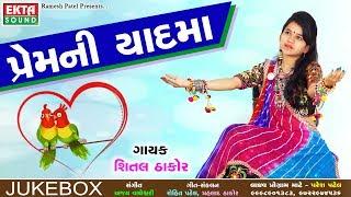 Shital Thakor || Premni Yaadma || Audio Song || 2017 New Song || EKTA SOUND