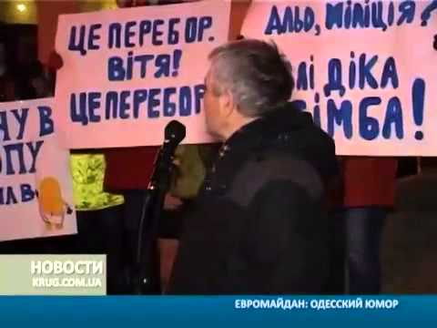 Юмор в Одессе евромайдан