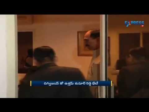 Uttam Kumar and Ponnala Met Digvijay Singh | Express TV