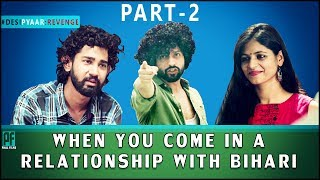 When You Come in a Relationship with Bihari | Part 2 | Revenge - Desi Pyaar