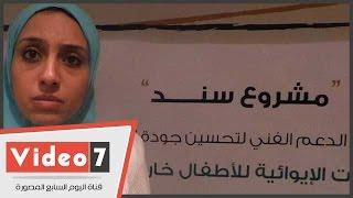 بالفيديو.. جمعية وطنية تدشن مشروع سند لدعم الأطفال الأيتام فى الملاجئ والإصلاحيات