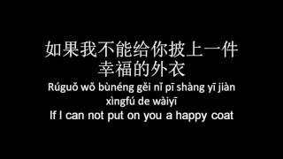 [ Chinese song ] 和你在一起 - He ni zai yi qi (Lyric - Pinyin - Engsub)