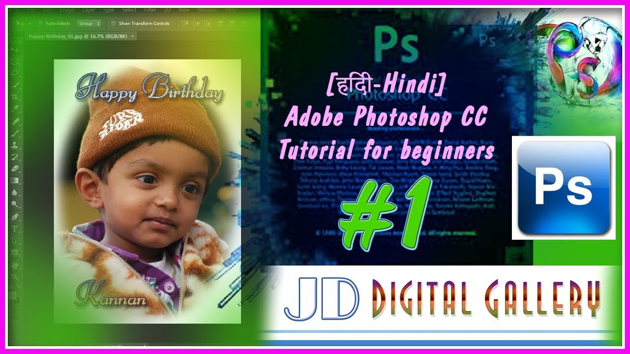 how to use adobe photoshop cc in hindi