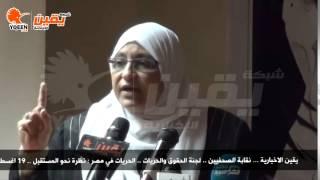 يقين| هدي عبد المنعم اليوم تنتهك حرمات الفتاة وقنص وتغتصب