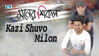Moner Shikol   Audio Jukebox   Kazi Shuvo   Milon   Bangla Hits Song
