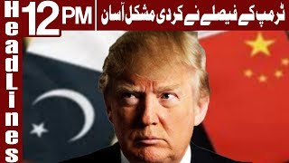 Decision Of Trump Make Pakistan And China More Strong - Headlines 12PM-7 January 2018|Express News