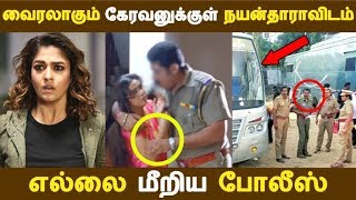 வைரலாகும் கேரவனுக்குள் நயன்தாராவிடம் எல்லை மீறிய போலீஸ்   Tamil Cinema   Kollywood News  