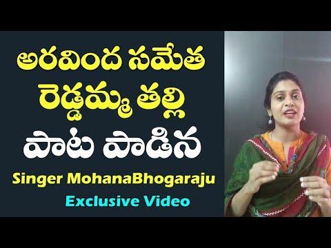 Aravindha Sametha: Reddamma Thalli sang by Mohana bhogaraju |Film Jalsa