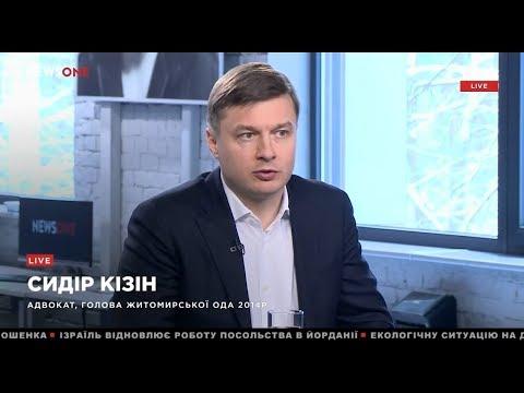 Щодо: роботи Верховної Ради, аудитора НАБУ, антикорупційного суду. Коментарі Сидіра Кізіна