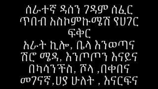 Wendi Mak - Shirshir ሽርሽር (Amharic With Lyrics)