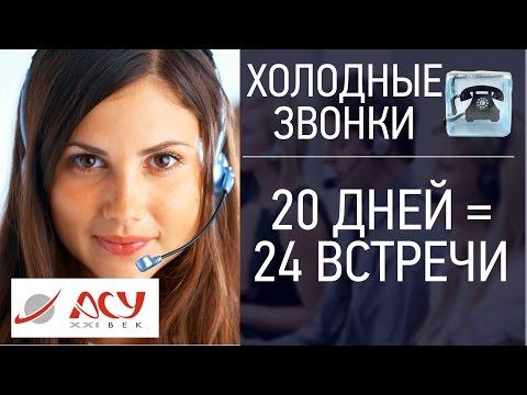 24 встречи за 20 дней на холодных звонках. Сергей Ретивых - тренинг активные продажи по телефону