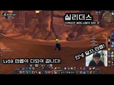 [GAME] WOW Classic#53(인간 흑마)-World of Warcraft Original