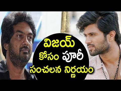 Puri Jagannadh To Direct Vijay Devarakonda with the Help of RGV? | Vijay Deverakonda Upcoming Movie