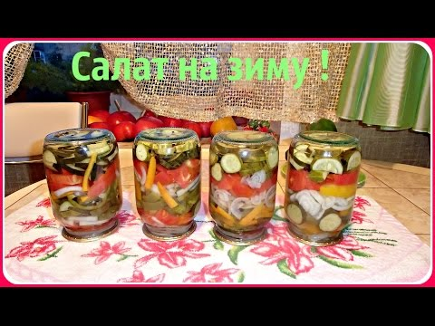 Салат на зиму из овощей без масла. Простой и быстрый рецепт консервирования.