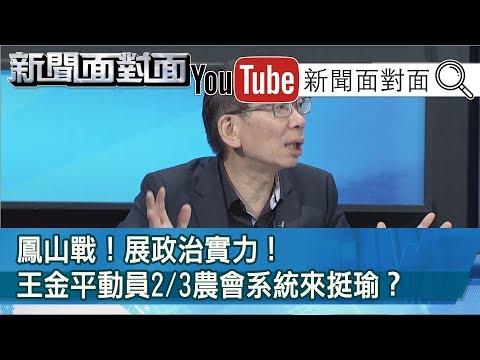 台灣-新聞面對面-20181026 出軌!司機負傷偵訊20小時!網轟:基層扛責 高層過關?