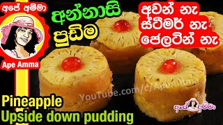 Easy pineapple pudding without gelatin by Apé Amma