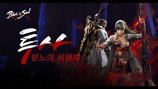 🔴 [B&S] KR - Warrior Hype!!!