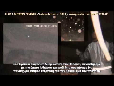 Part 14 - Pleiadian Alaje - Lightwork - Sedona - Greek Sub