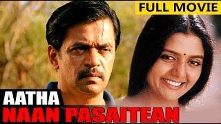 Naan - Tamil Full Movie Aatha Naan Paasayiten | Ft. Arjun Sarja, Bhanupriya