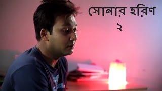 New  Bangla Natok-  (সোনার হরিন) Sonar horin /Sayed Zaman Shawon/ Kazi Shila|,/Natok 2017