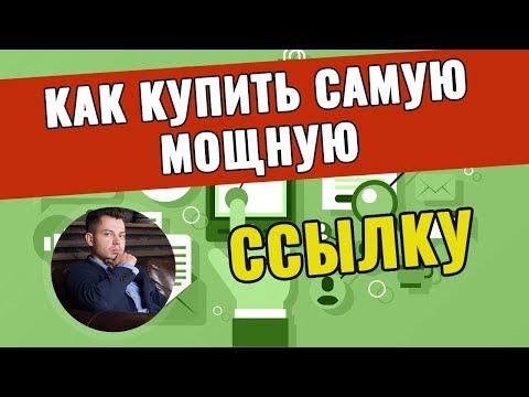 Покупаем лучшие ссылки для продвижения сайта в Яндексе в 2017 году на примере Miralinks