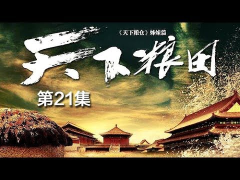 陸劇-天下糧田-EP 21