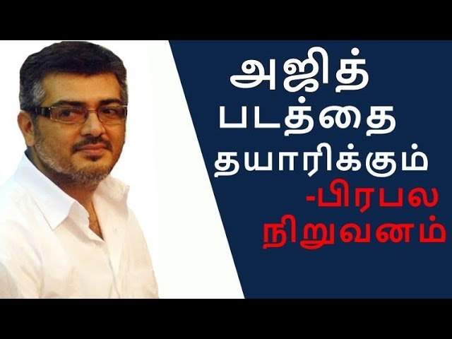 Popular Producer To Produce Ajith Film  | Thala Latest news | Viswasam | Thala 58