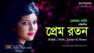 Prem Ratan। Bangla New Full HD  Movie - 2016 । Shakib । Nishi । Munni । By - Belal Sany