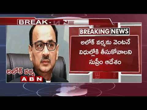 మోడీ సర్కార్ కు షాక్ | Supreme Court Reinstates Alok Verma as CBI Director | ABN Telugu