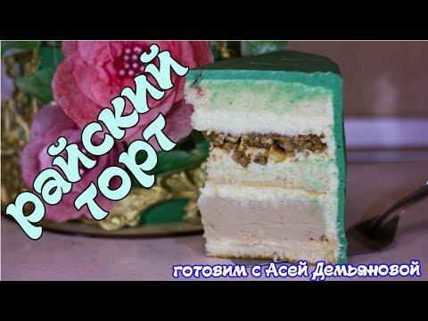 Пошаговый рецепт торта из 3х начинок. Торт внутри - бисквит, чизнейк, штрейзель,  крустилант, крем
