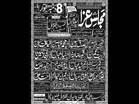 Live Majlis Aza 8 December 2019 Zafarwal  (Busazadari Network 2)